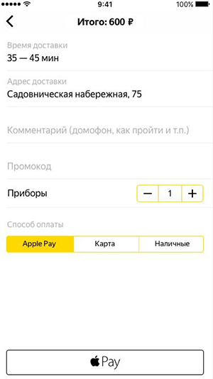Apple Pay и Яндекс Еда